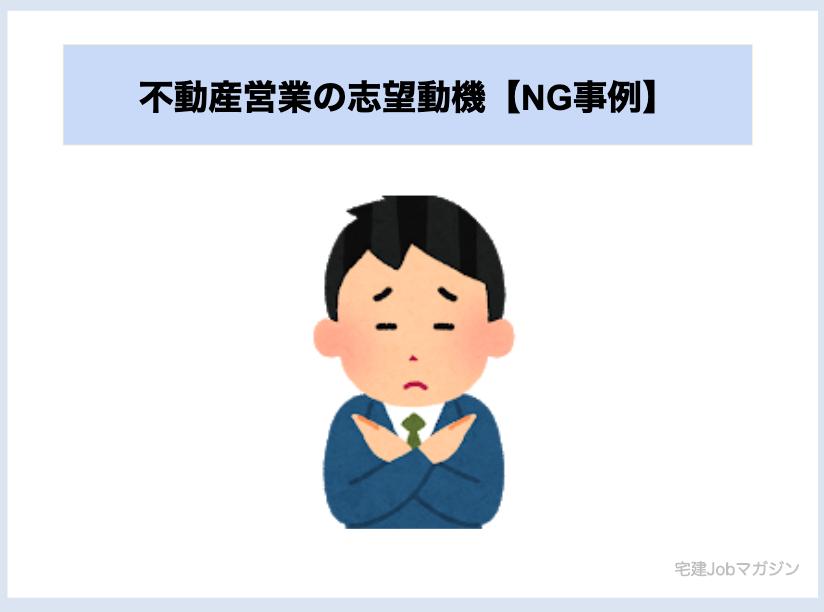 不動産営業の志望動機【NG事例】