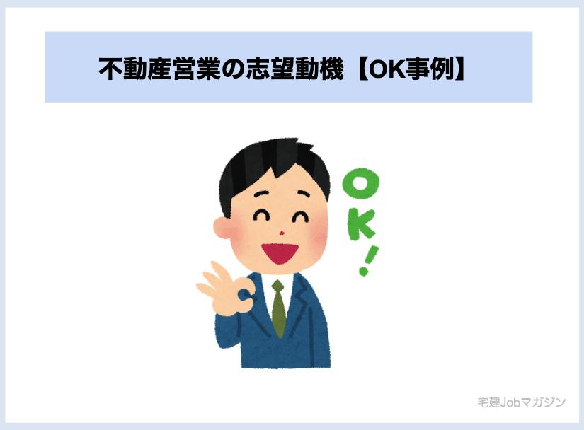不動産営業の志望動機【OK事例】