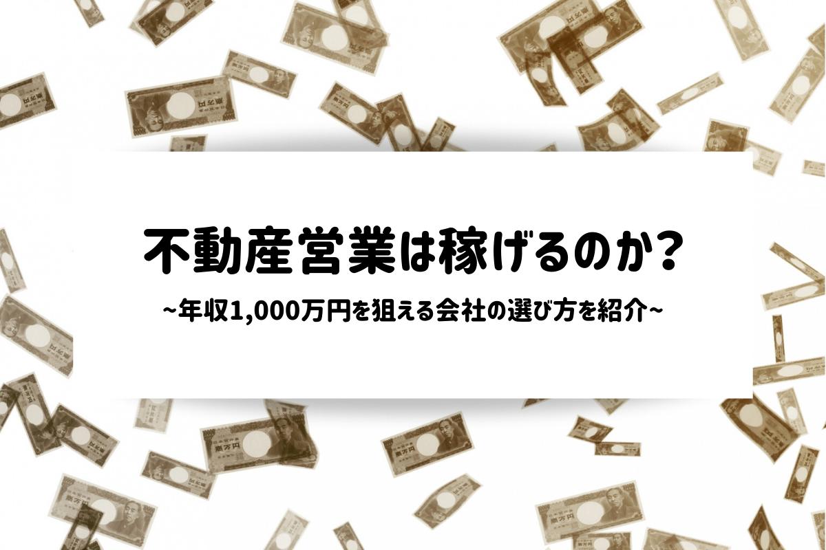 不動産営業は稼げるのか?年収1,000万円を狙える会社の選び方を紹介