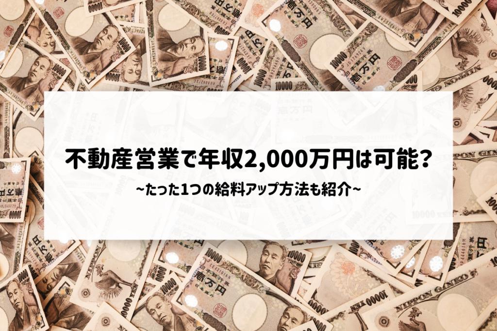 不動産営業で年収2,000万円は可能?たった1つの給料アップ方法も紹介