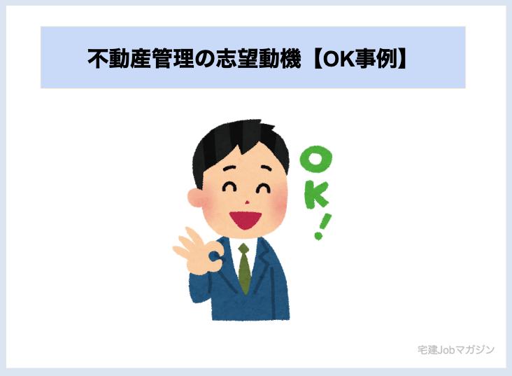 不動産管理の志望動機の書き方ポイント【書類選考率アップ!】
