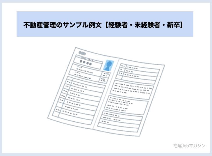 不動産管理の志望動機【OKなサンプル・例文】