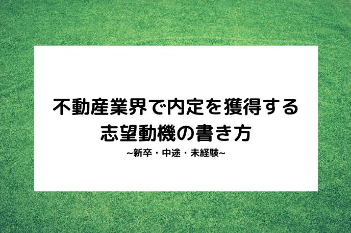 不動産業界で内定を獲得する志望動機の書き方【新卒・中途・未経験】