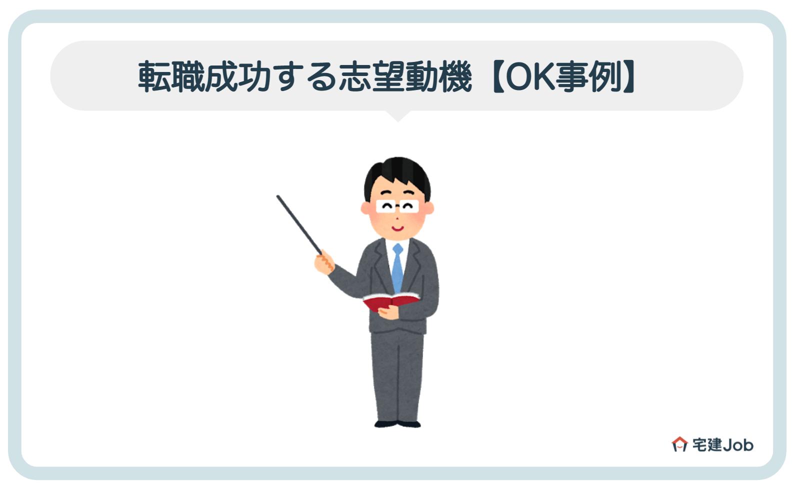 3.不動産業界へ転職成功する志望動機【OK事例】