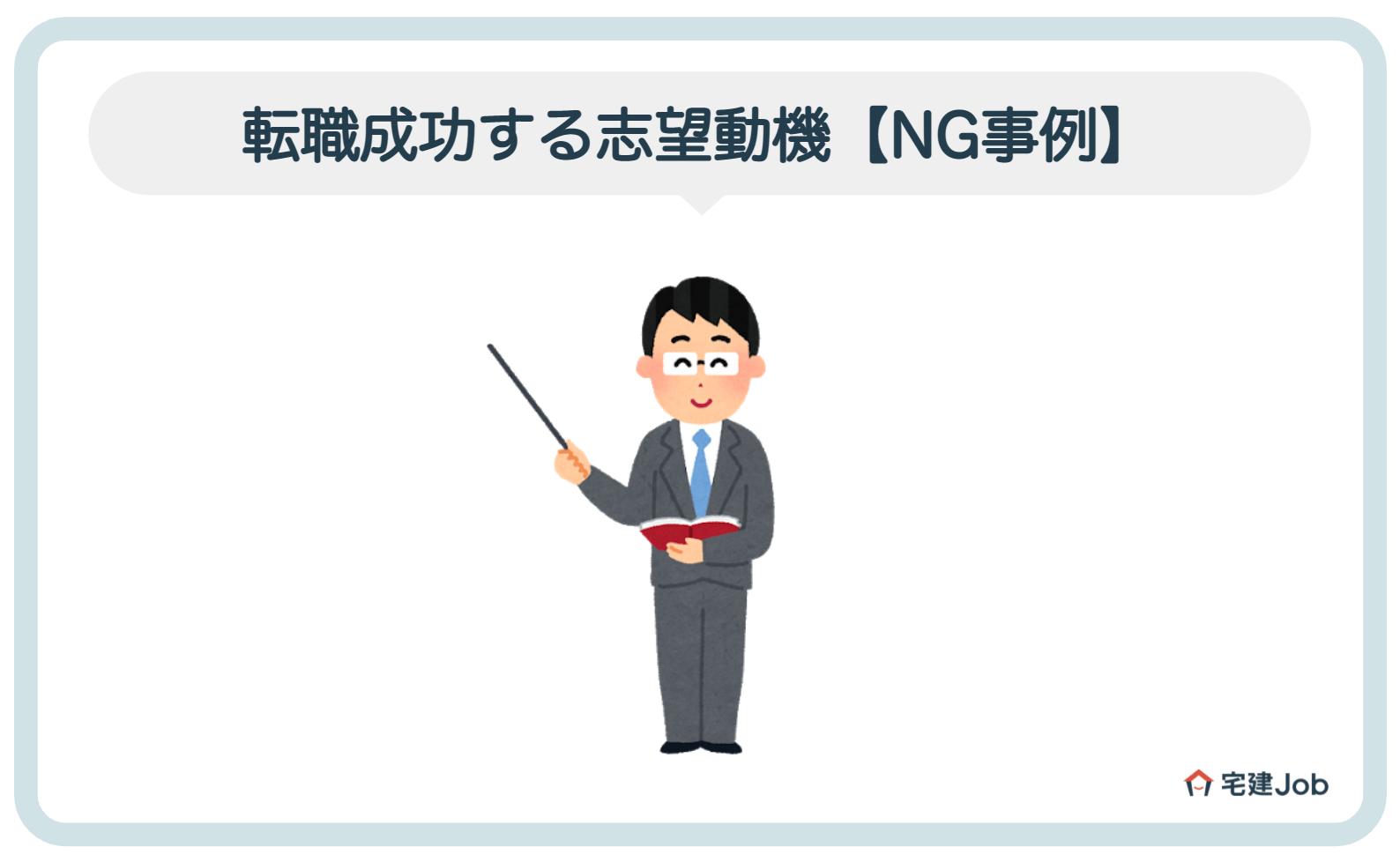 4.不動産業界で転職失敗する志望動機【NG事例】