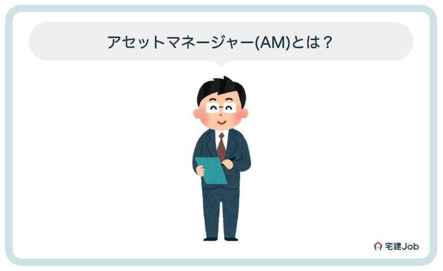 アセットマネージャー(AM)とは?