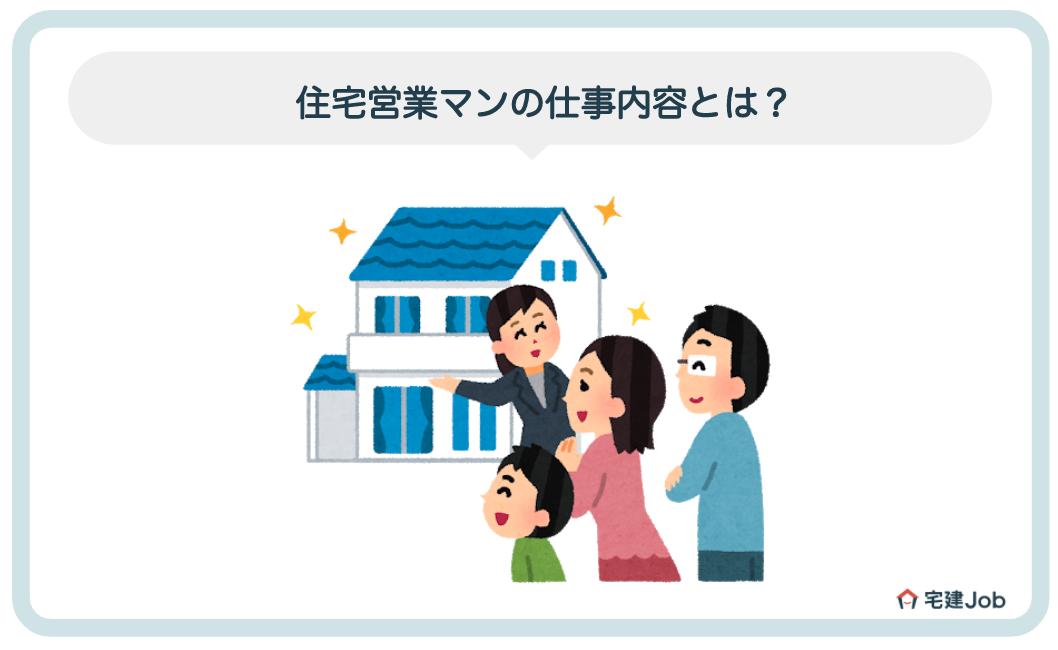 住宅営業マンの仕事内容とは?