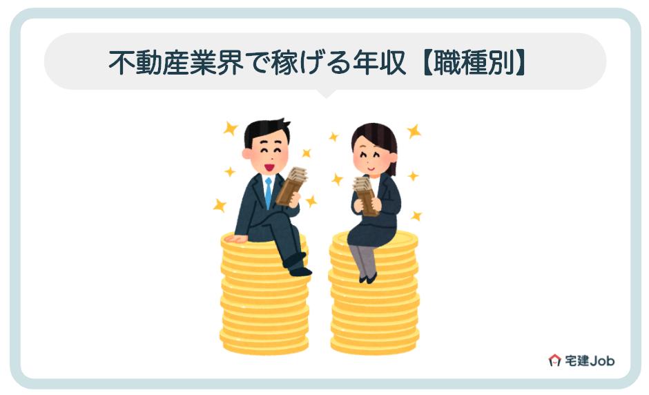 不動産業界で稼げる年収【職種別】