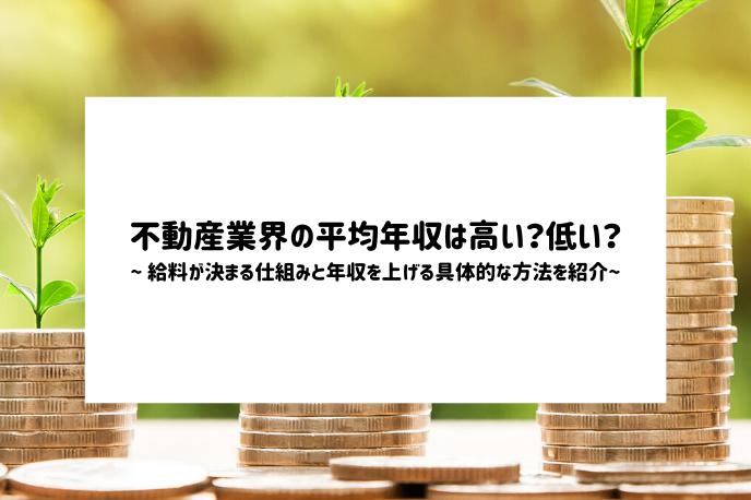 不動産業界の平均年収は高い?低い?給料が決まる仕組みと年収を上げる具体的な方法を紹介