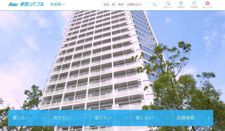 4-3.東急リバブル株式会社