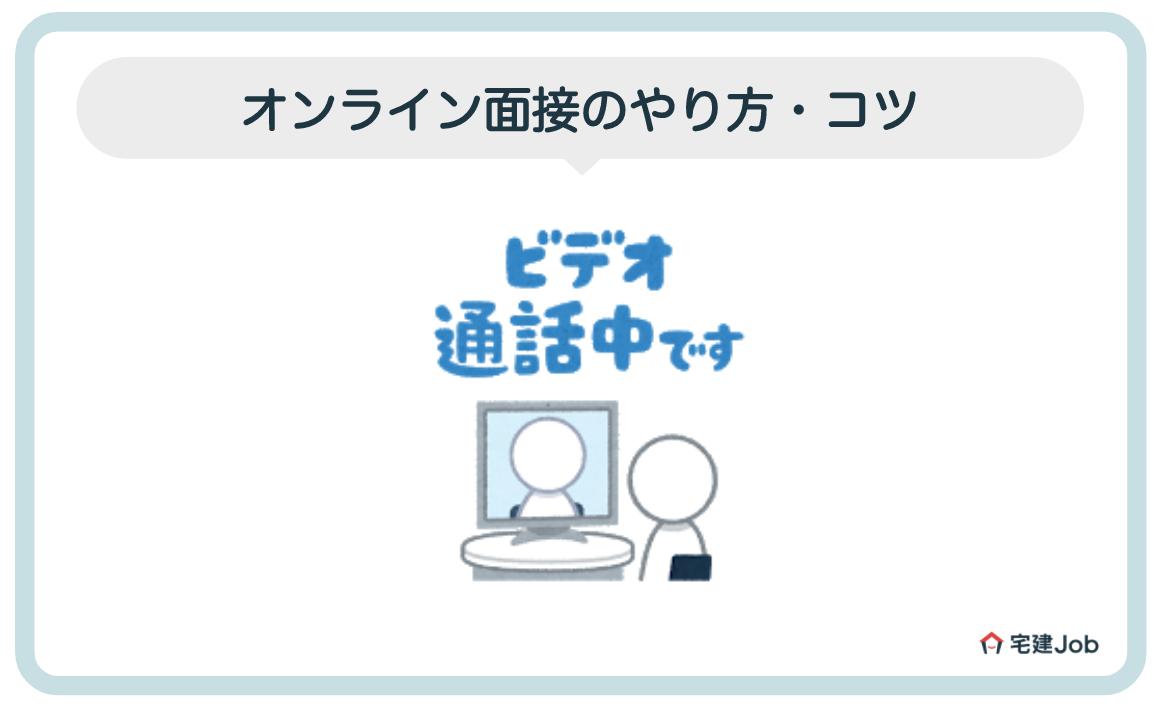 6.不動産業界のオンライン面接(WEB面接)のやり方・コツ