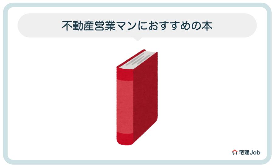 不動産営業マンにおすすめの本
