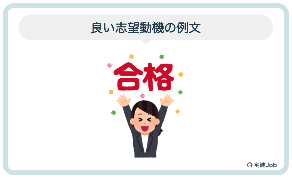 3.不動産事務職に応募する志望動機の例文【OK事例】