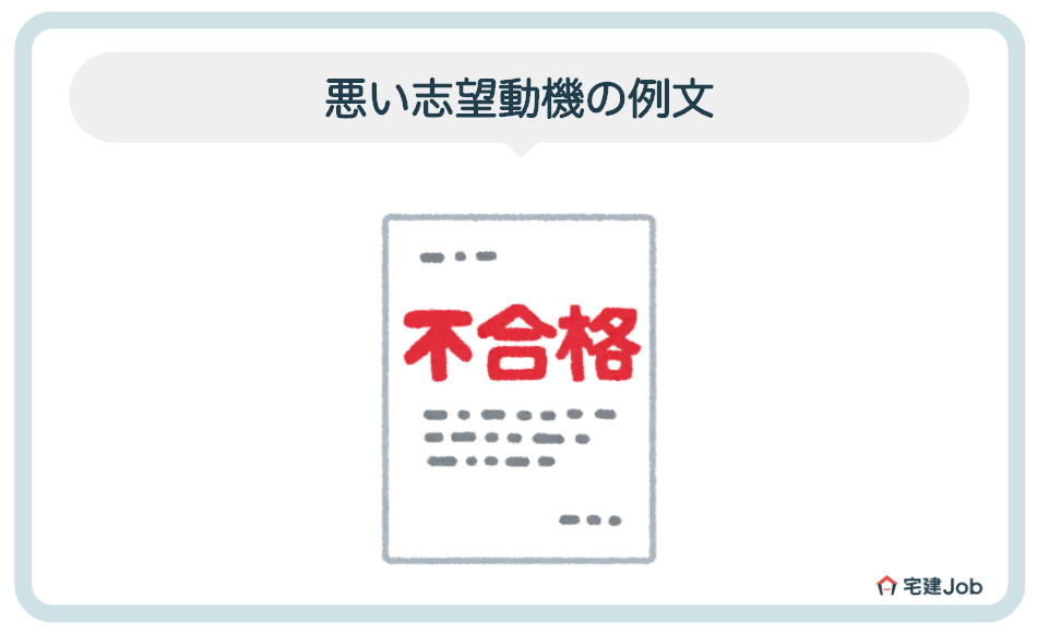 4.不動産事務職に応募する志望動機の例文【NG事例】