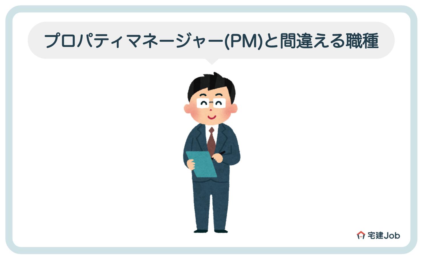 プロパティマネージャー(PM)と間違える職種一覧