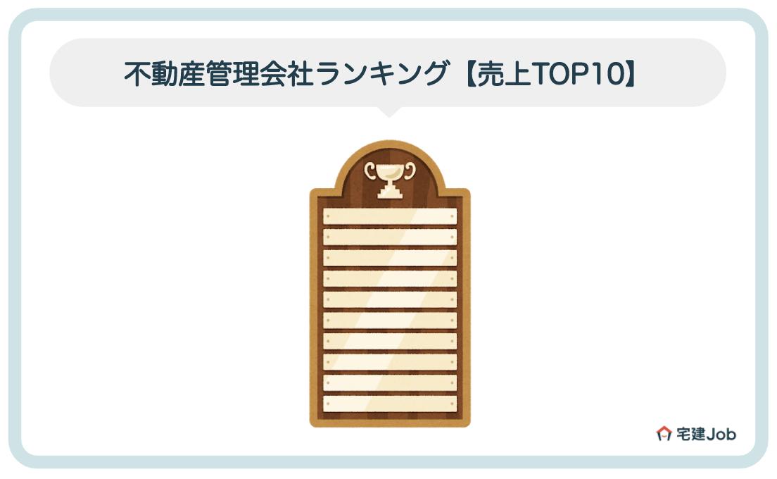 不動産管理業界の会社ランキング【売上高TOP10】