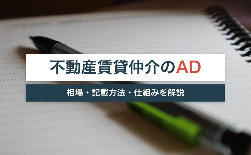 不動産賃貸仲介の「AD(広告料)」とは?相場・記載方法・仕組みを解説!