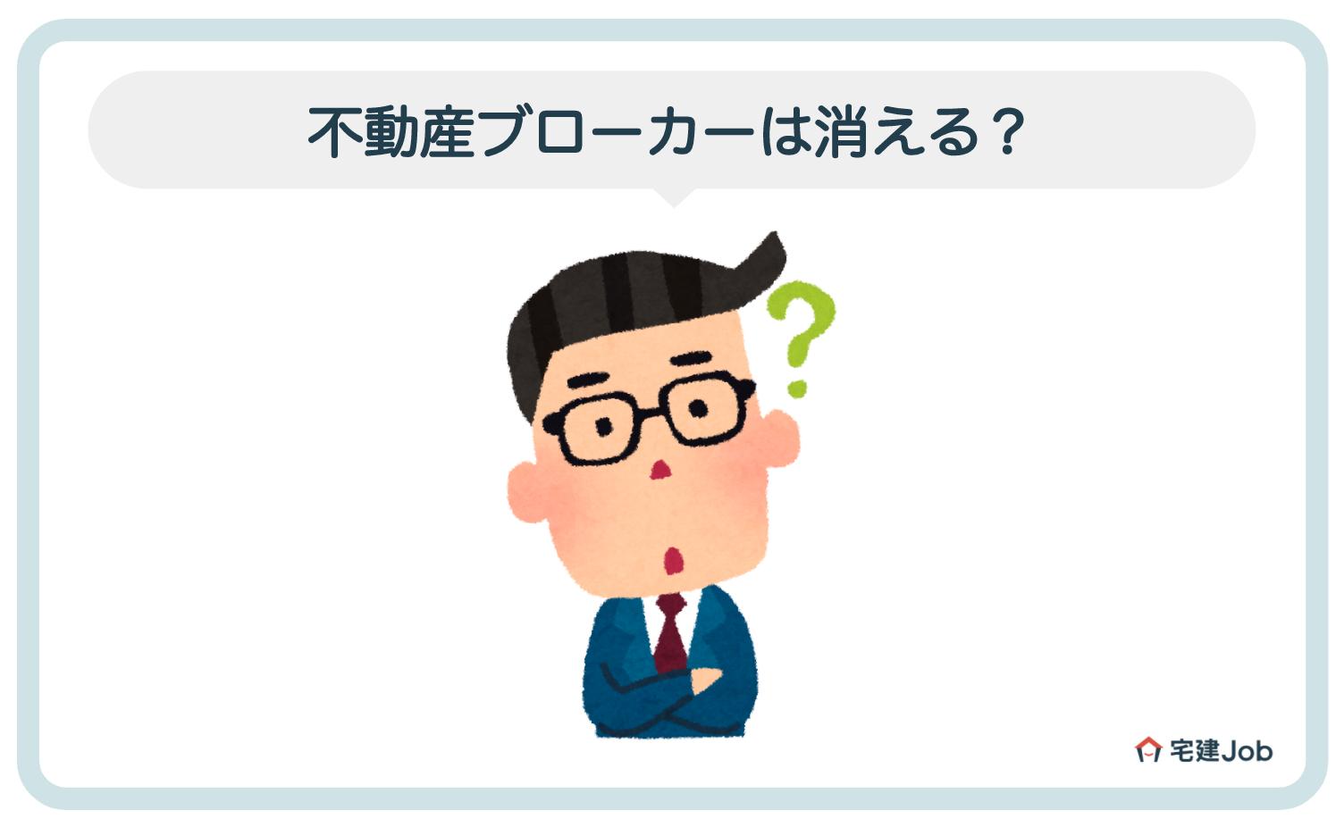 5.不動産ブローカーの将来性【消える?】