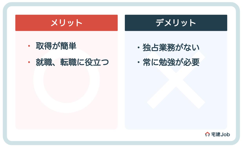 5.不動産仲介士の資格を取得する良い点【メリット】