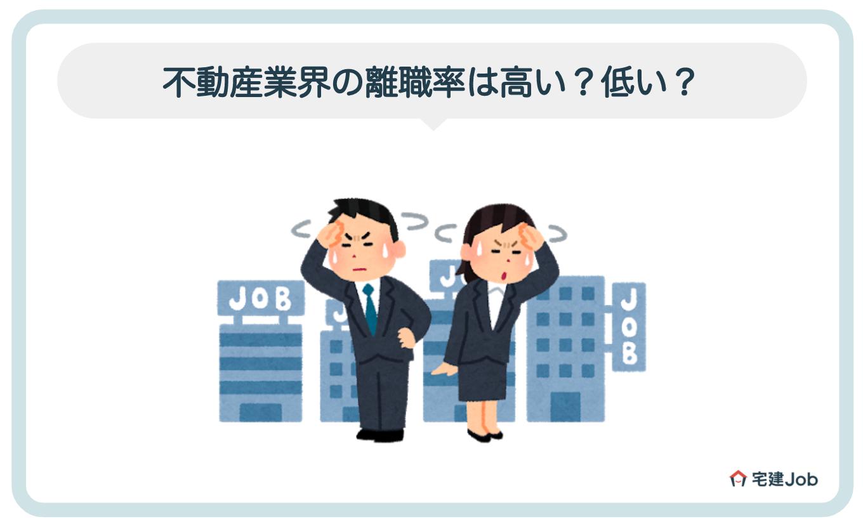 1.不動産業界の離職率は高い?低い?【数字で解説】