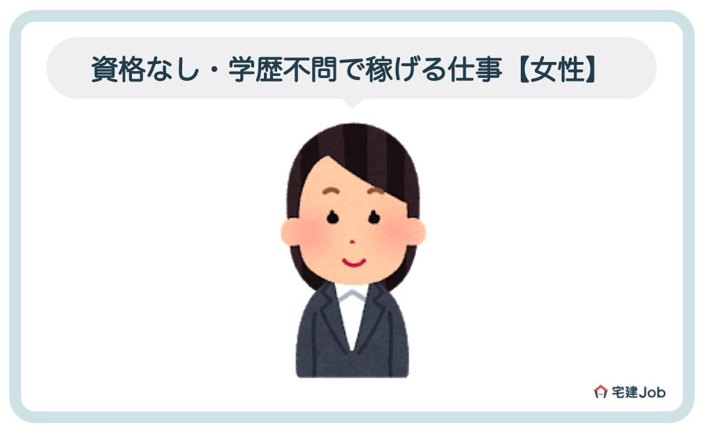 3.資格なし・学歴不問で稼げる仕事【女性】