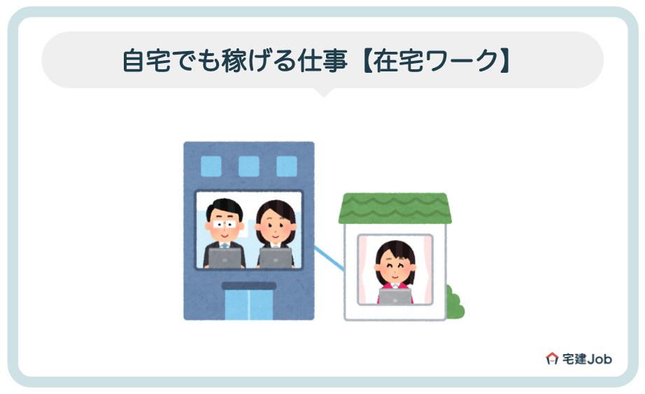 4.自宅でも稼げる仕事【在宅ワーク】