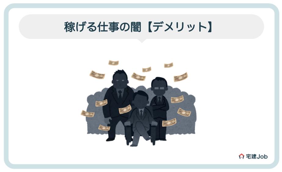 5.稼げる仕事の闇【デメリット】