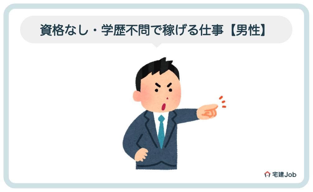 2.資格なし・学歴不問で稼げる仕事【男性】