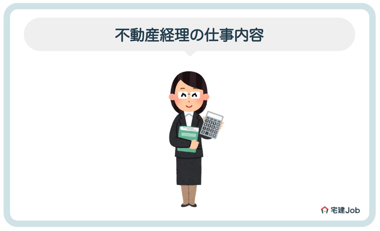 1.不動産経理の仕事内容