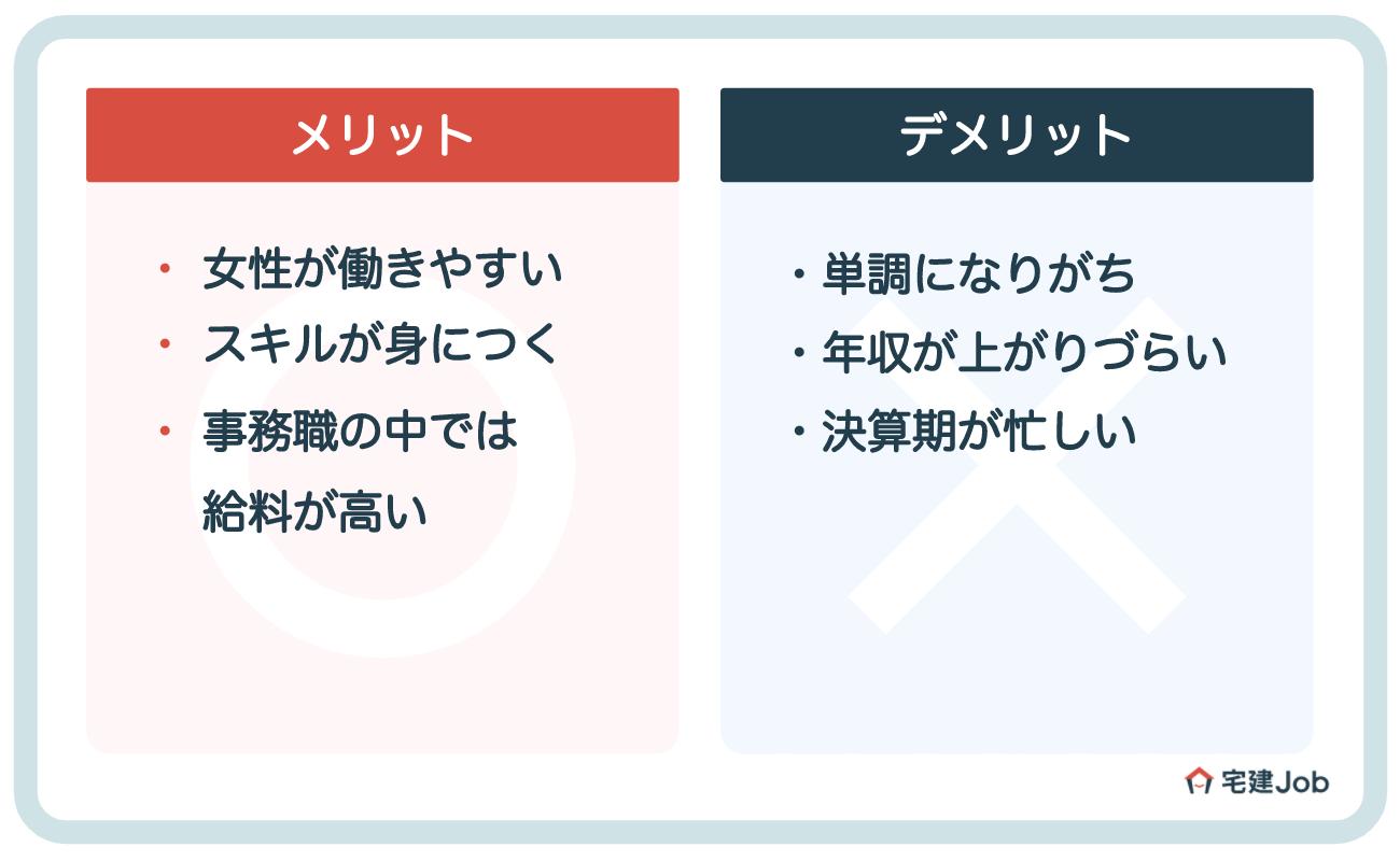 3.不動産経理として働くメリット(良い点)
