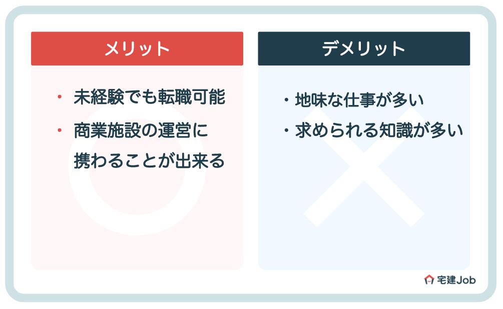 3.リーシング営業として働くデメリット【悪い点】