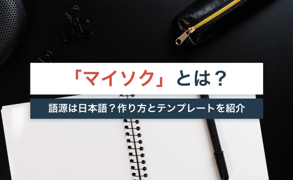 マイソクとは?語源は日本語?作り方とテンプレートを紹介!【不動産販促ツール】