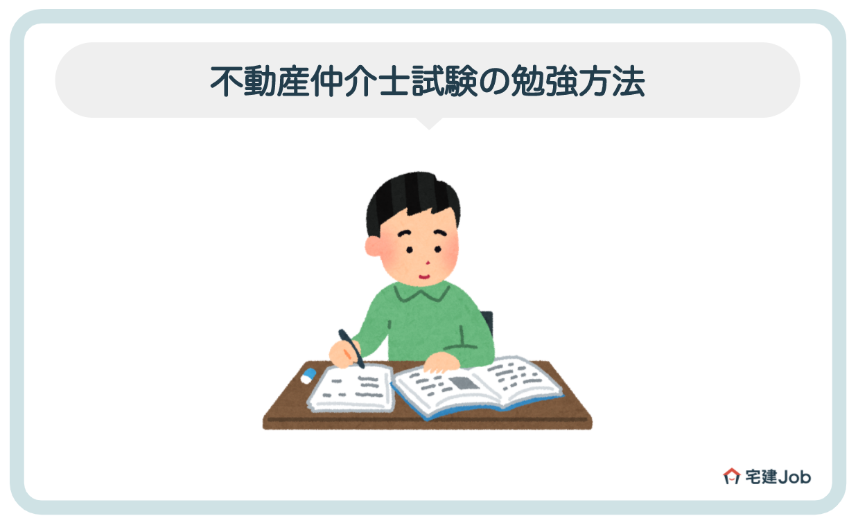 3.不動産仲介士試験の勉強方法【テキスト、過去問、合格率】