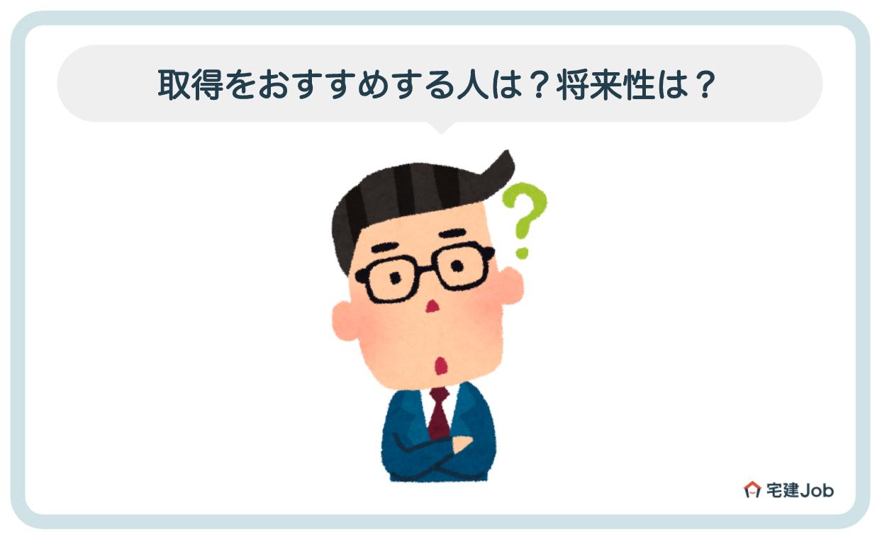 6.不動産仲介士の資格取得をおすすめする人【将来性は?】