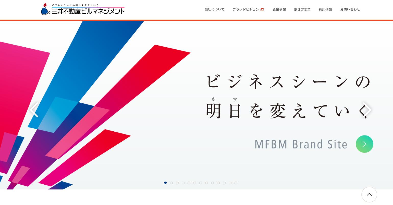 2-2.三井不動産ビルマネジメント
