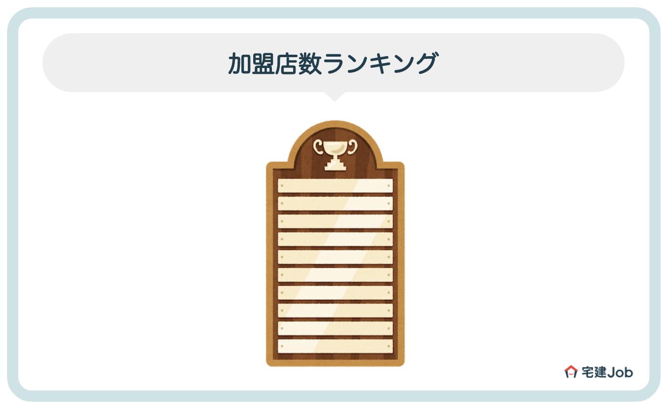 2.不動産フランチャイズの加盟店数ランキング【一覧】