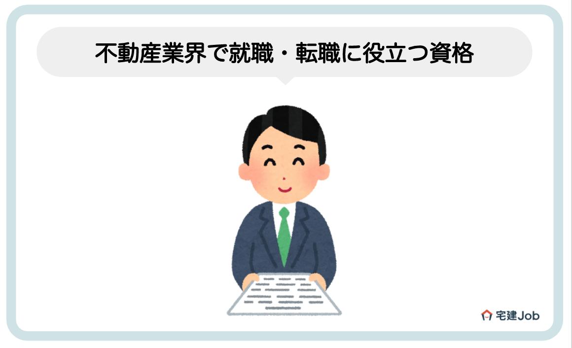 1.不動産業界の就職・転職に役立つ資格一覧【難易度も紹介】