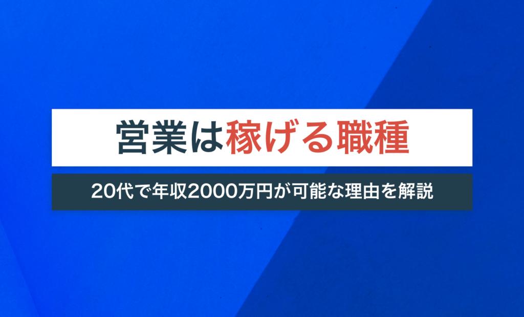 営業は稼げる職種!20代で年収2000万円が可能な理由・おすすめの業界・会社の選び方を解説