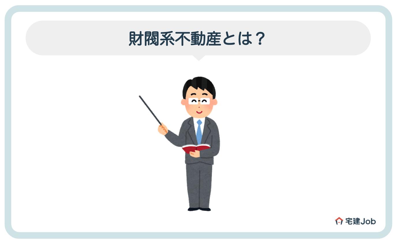 1.財閥系不動産とは?【三大財閥・四大財閥】