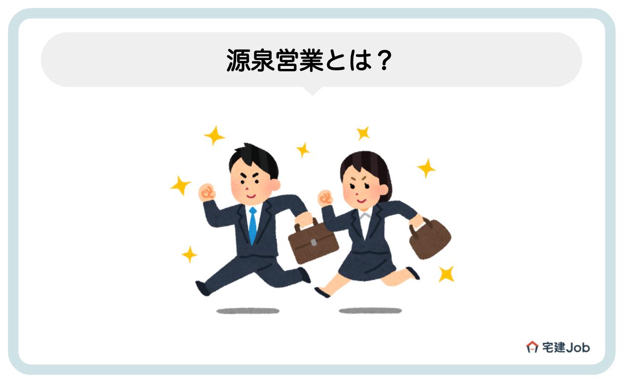 1.源泉営業とは?【反響営業との違い】