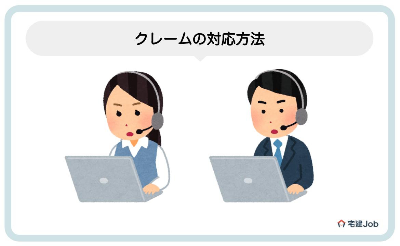 1.クレーム発生時の対応方法【不動産業界】