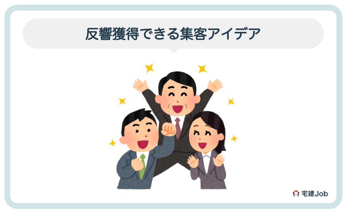 2.不動産会社が反響獲得できる集客アイデア【WEBとアナログに分類】