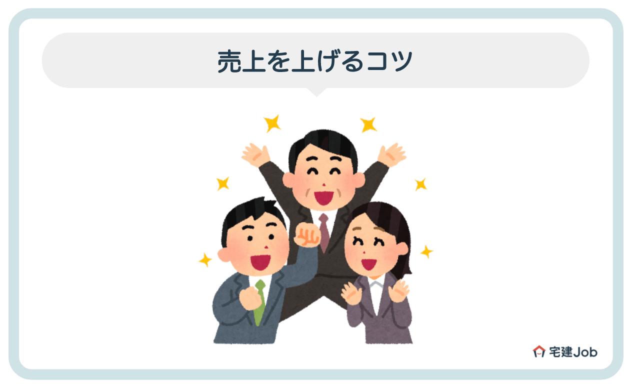 2.源泉営業で売上を上げるためのコツ
