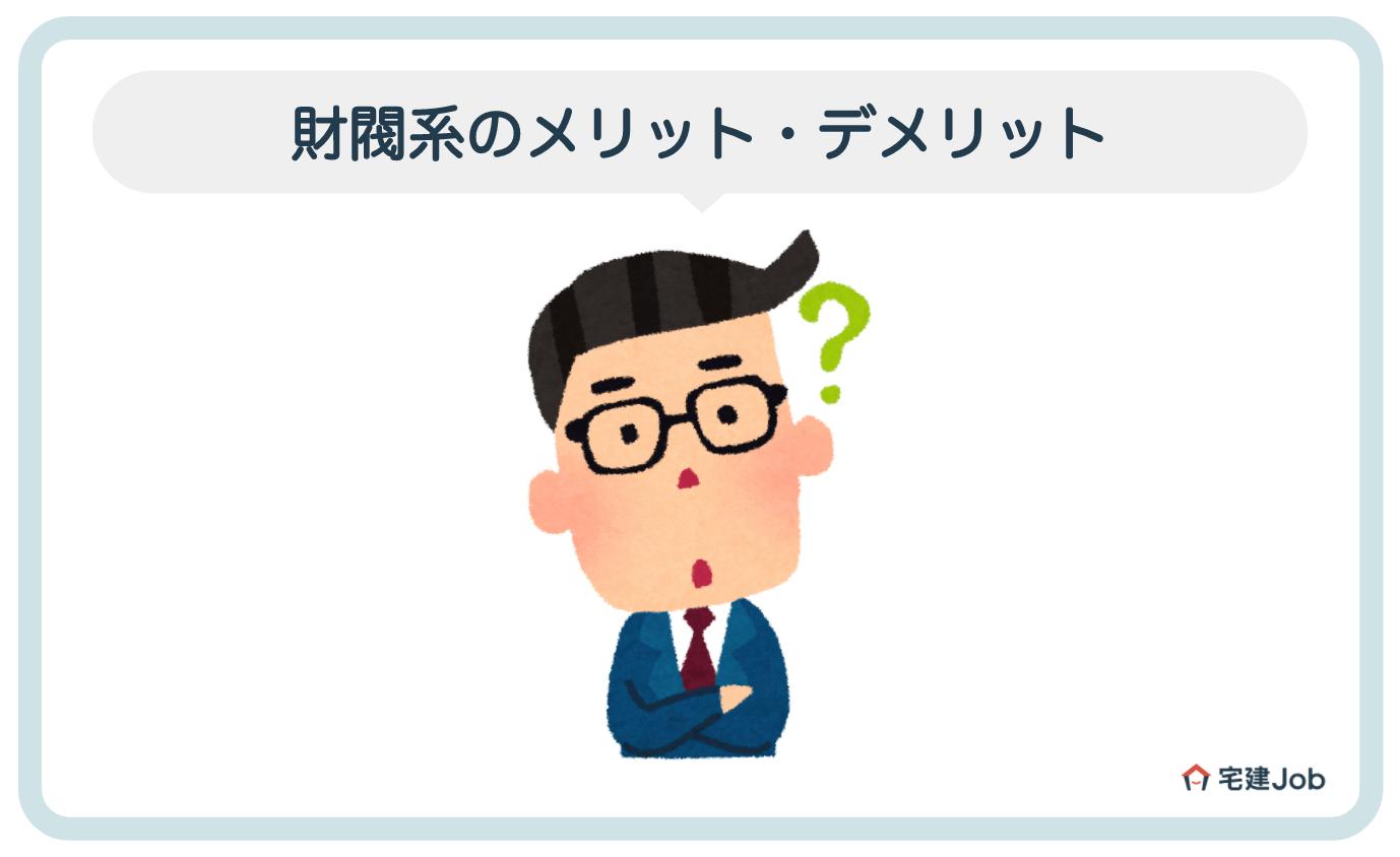 3.財閥系不動産会社への就職・転職【メリット・デメリット】