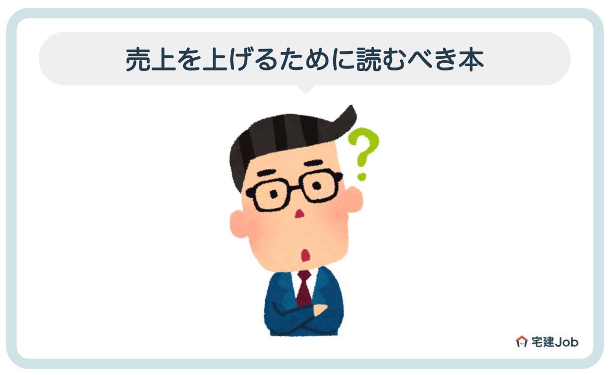 3.源泉営業で売上を上げるために読むべき本