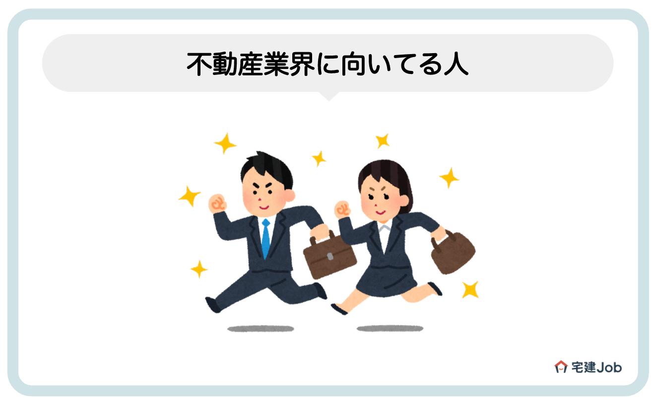 3.不動産業界で働くのに向いてる人【魅力】