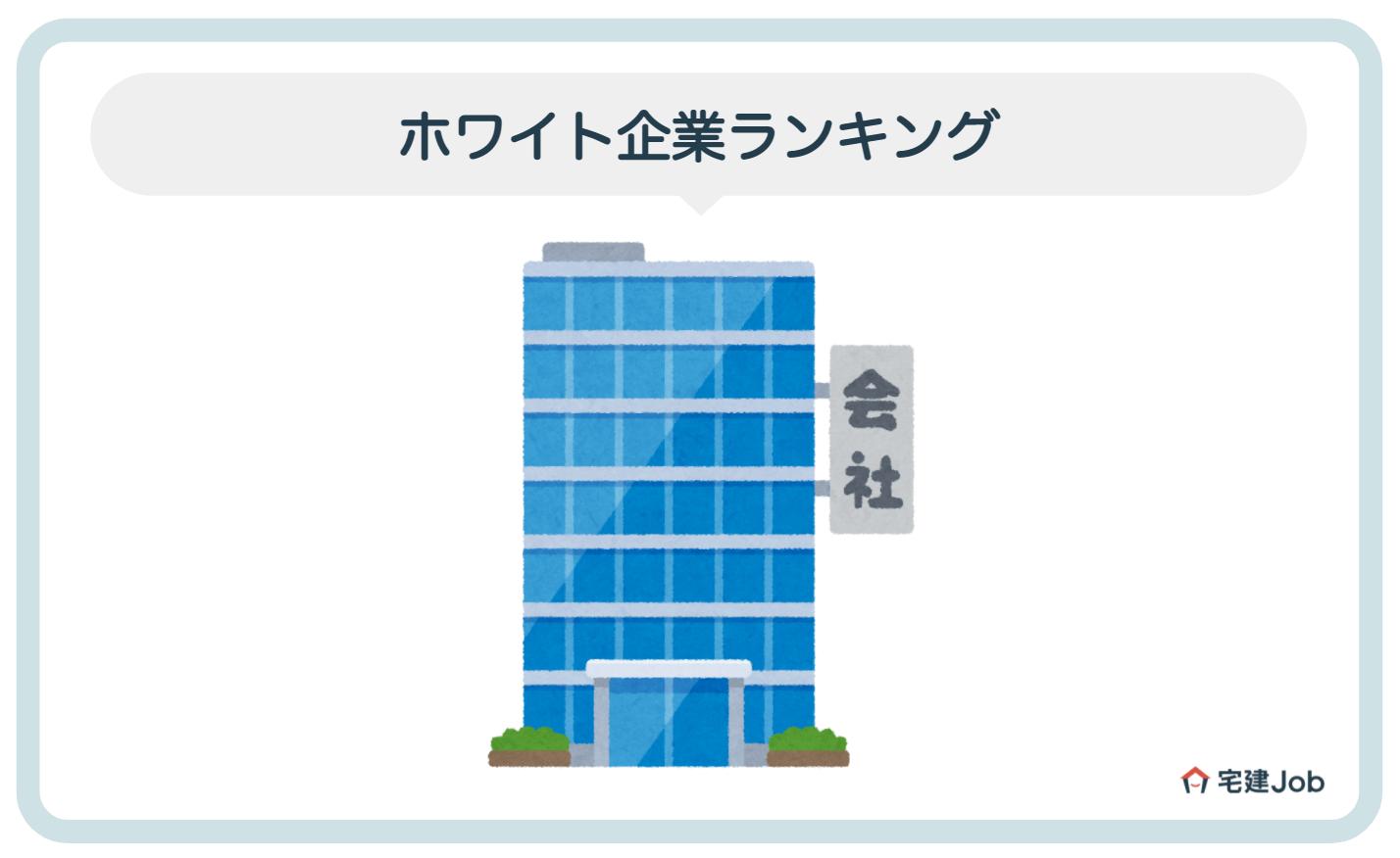 2.東京(関東)の不動産ホワイト企業1~10位
