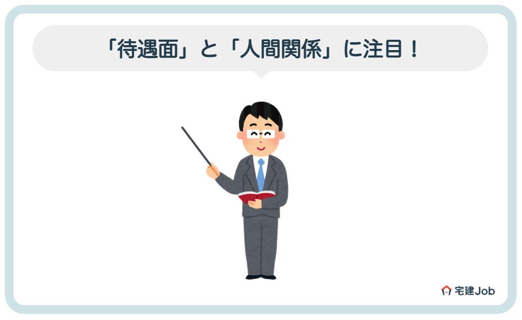 1.不動産業界のホワイト企業の見つけ方【就職・転職】