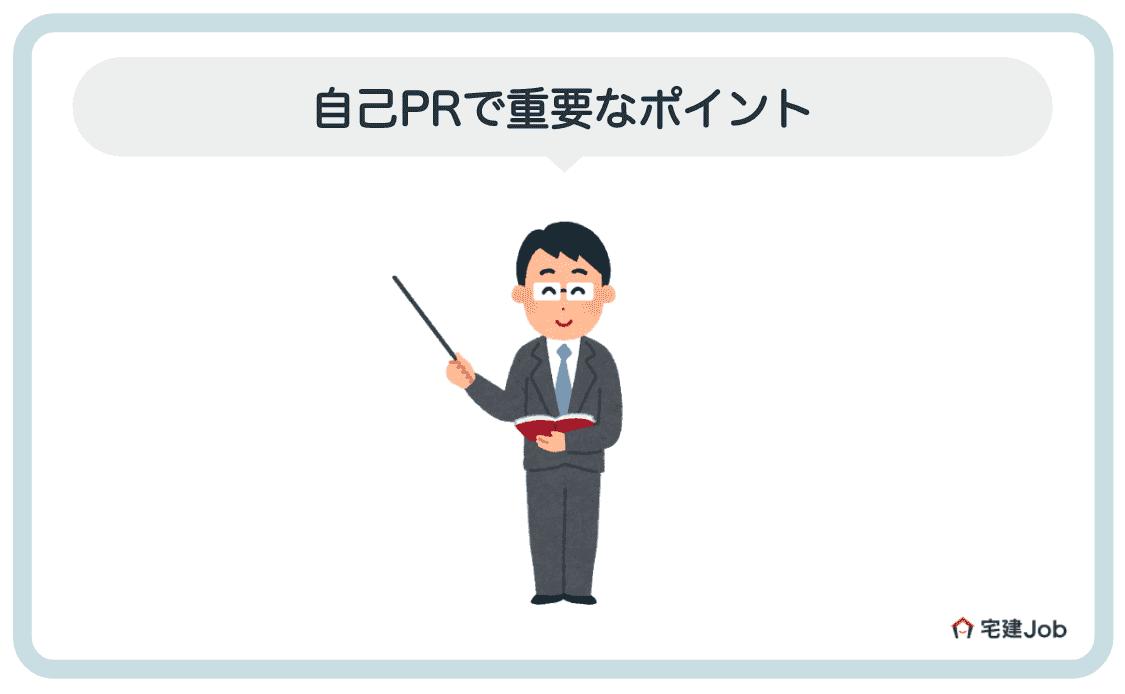 2.不動産業界での自己PRに重要なポイント【就職・転職】