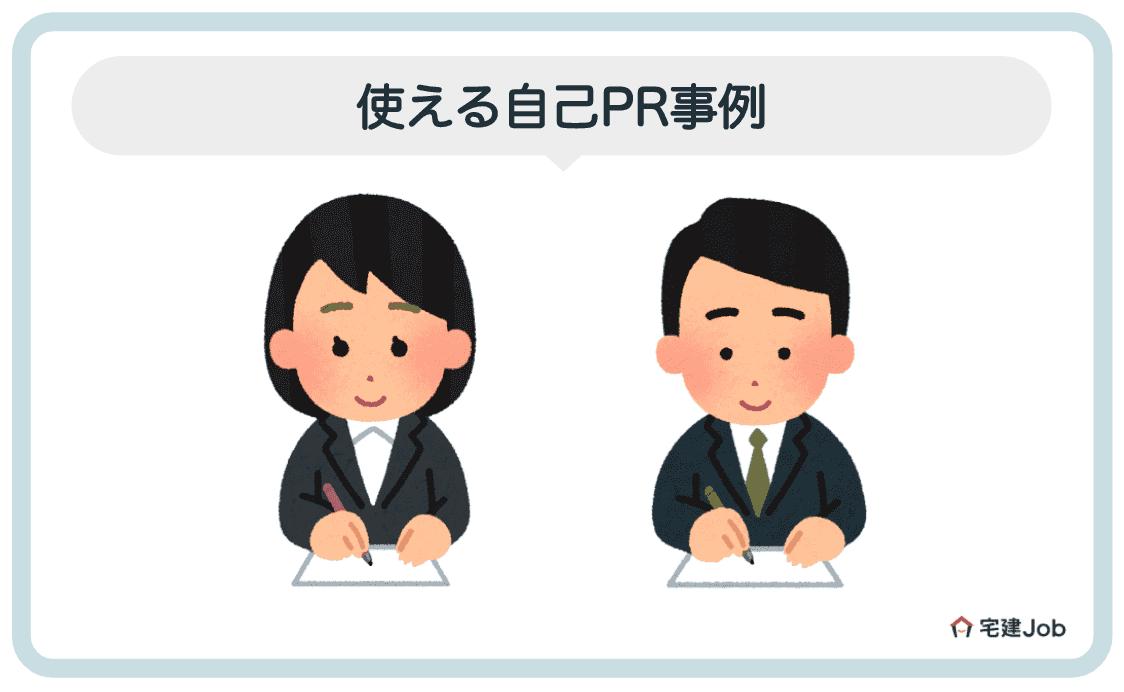 3.不動産業界の就職・転職で使える自己PR事例【職種別】